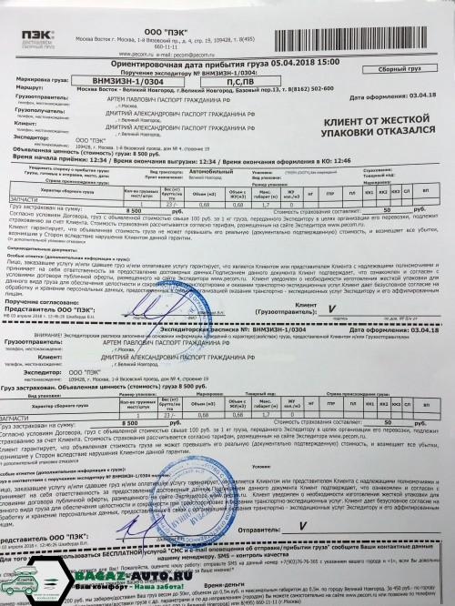 Отзыв автовладельца из города Великий Новгород про магазин bagaz-auto.ru